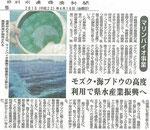 2010年4月16日<水産経済新聞>モズク・海ブドウの高度利用で県水産業振興へ