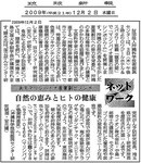2009年12月3日<琉球新報> シンポジウム 自然の恵みとヒトの健康
