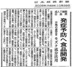 2008年10月29日<日本経済新聞>成人T細胞白血病 発症予防へ食品開発 モズク成分活用