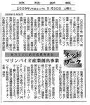 2009年5月30日<琉球新報> 来月5日に研究成果発表会