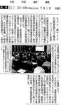 2010年7月1日<琉球新報>モズク、海ブドウ 生産技術など報告