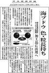 2009年12月19日<日本経済新聞> 海ブドウ 色・粒長持ち 加工品に活用へ
