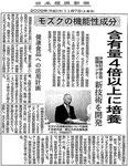 2009年11月7日<日本経済新聞> モズクの機能性成分 含有量4倍以上に培養