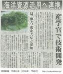 2008年7月27日<琉球新報>海洋資源活用へ連携 産学官で技術開発