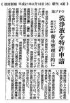 2009年3月18日<琉球新報> 海ブドウ洗浄液を特許申請
