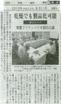 2010年8月11日<琉球新報>乾燥でも製品化可能 強化モズク
