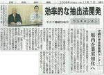 2009年11月7日<琉球新報> フコキサンチン 効率的な抽出方法開発