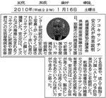 2010年1月16日<琉球新報>フコキサンチン 安元氏が効果説明
