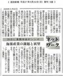 2009年3月22日<琉球新報> 藻類学会がシンポジウム 海藻産業の課題と展望