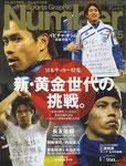 Sports Graphic Number 775 (Yuto Nagatomo)