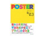デザインファイリングブック │ポスター│2009.2.1