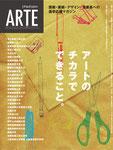 ARTE2011