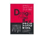 デザインファイリングブック │雑誌│2008.2.1