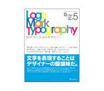 デザインファイリングブック │ロゴ・マーク・タイポグラフィ│ 2009.9.30