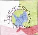 No.9 奈良沙織シルバさん(中3) 日本とバングラはこれからも友情を大切にしていくようにと思い絵にしました。