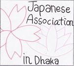 No.7 奈良沙織シルバさん(中3) 日本を代表した桜の花とバングラデシュを代表したシャプラーの花です。
