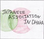 No.2 畑田侑亮さん(中3) 日本の旗の色とバングラの旗の色の円を日の丸を中心にして描いたロゴです。