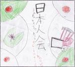 No.22 川合亜実さん(小2) このえはバングラから日本、日本からバングラを中しんにかきました。左がわはシャプラ、右がわはじんリキシャを書きました。そしてそのまんなかに日本人会とかき、えいごもかきました。