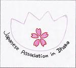 No.5 相馬若菜さん(中3) バングラの国花と日本を象徴する桜を組み合わせてみました。日本人がバングラにいるということを表現するために、桜をシャプラの中に描きました。