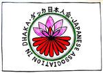 No.40 横井里沙さん(元会員) ダッカ日本人会、バングラデシュと日本のつながりと交流を表すロゴをデザインしました。バングラデシュに在住する日本人、日本と関わりがあるベンガル人、学校やたくさんのイベントを通してみんな一つになるのがダッカ日本人会だと考えます。