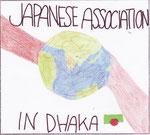 No.8 奈良沙織シルバさん(中3) 日本とバングラが手をつないで地球の絵にしました。