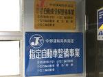 指定・認証工場:中指第9755・岐第5415号