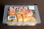長野県産大豆100% 一口がんも(8枚入)