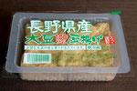 長野県産大豆100% 厚揚げ(2枚入)
