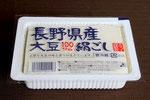 長野県産大豆100% 絹豆腐(330g)