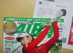 『ALBA(アルバ)』11/28月号No640号 HOTTEST Newsコーナーにて、「軽量&高性能でオシャレなゴルフナビゲーション!」と記事掲載されました♪