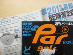 ゴルフ誌「パーゴルフ」2013年10/29号 最新GPS距離測定器Best Selection特集にて紹介されました♪