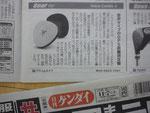 日刊ゲンダイ11/7号に掲載されました♪