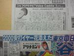 東京中日スポーツ新聞(10/1)にて記事掲載されました♪