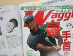 ゴルフ誌「ワッグル」2013年12月号に掲載されました♪