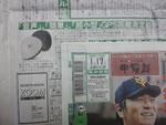 報知新聞(2014年1月17日(金)発売)に『音声・簡単・スタイリッシュと三拍子そろった次世代型GPSナビだ・・・』と記事掲載されました♪