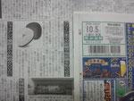 報知新聞(10/5)にて紹介されました♪