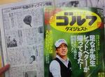 週刊ゴルフダイジェスト11/12号(10/29発売)内「知って得する今週のチップイン情報」にて紹介されました♪