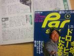 『週刊パーゴルフ』1/21号(1/7発売)特集記事2014年ゴルフ界大予測「用品編」にて、「GPS距離測定器は今後ウェアラブル化が加速・・音声案内方式が好評」と弊社製品が記事掲載されました♪