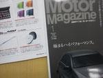 モーターマガジン社2014年1月号(No.702)にも記事掲載されました♪