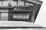 雪に埋もれた和紙工房
