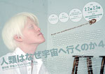 京都大学 宇宙総合学研究ユニットシンポジウム「人類はなぜ宇宙へ行くのか4」ポスター