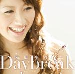 纐纈歩美「Daybreak」ポニーキャニオン