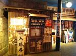 平成23年 こんなところに三筋町が。千葉県佐倉市の国立歴史民俗博物館にて。