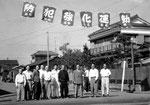 昭和30年ごろ 防犯強化運動