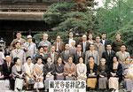 昭和45年 町会旅行会 善光寺