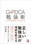G-PDCA勉強術 必ず目標達成できる方法 明日香出版