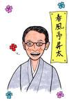 春風亭 昇太