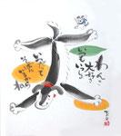 色紙/犬文字