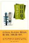 山本かずこエッセイ集『日日草』〔半生の愛と別れ〕2000円+税