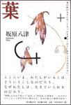 坂原八津歌集『葉』2000円 新鮮な口語短歌。